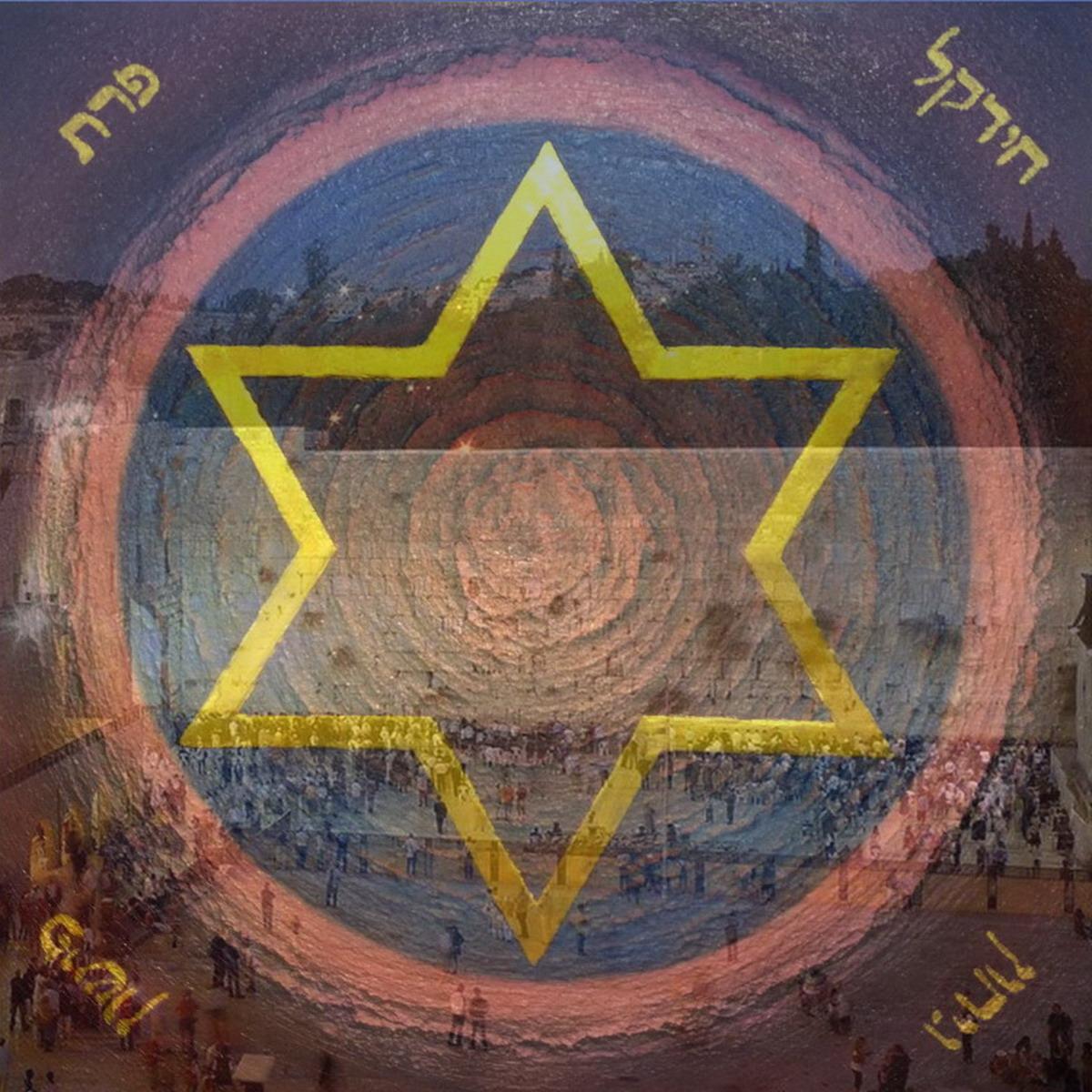 """""""Иерусалим. Ветхий Завет"""", 2018"""